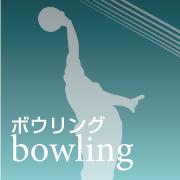 大阪市ボウリング協会