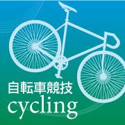 大阪市自転車競技連盟