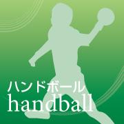 大阪市ハンドボール連盟
