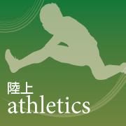 一般財団法人 大阪陸上競技協会