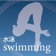 一般財団法人 大阪水泳協会