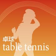 NPO法人 大阪卓球協会