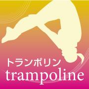 トランポリン