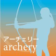大阪市アーチェリー協会