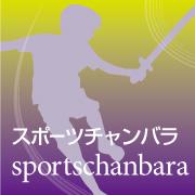 大阪スポーツチャンバラ協会